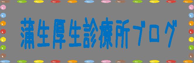 【ガモしん】診療所ブログ
