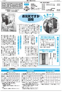 機関紙新聞6月分全体