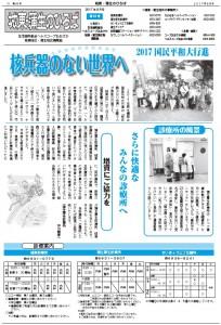 機関紙新聞H27年08月本文