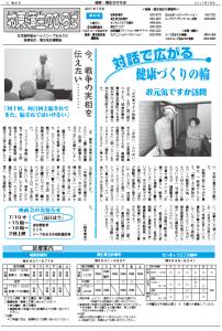 機関紙新聞7月分全体